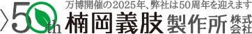 万博開催の2025年、弊社は50周年を迎えます 50th 楠岡義肢製作所株式会社